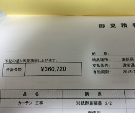 カーテンの予算