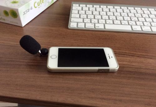 iphoneにマイクをつけてみた
