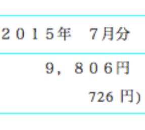 2015年7月分の電気料金