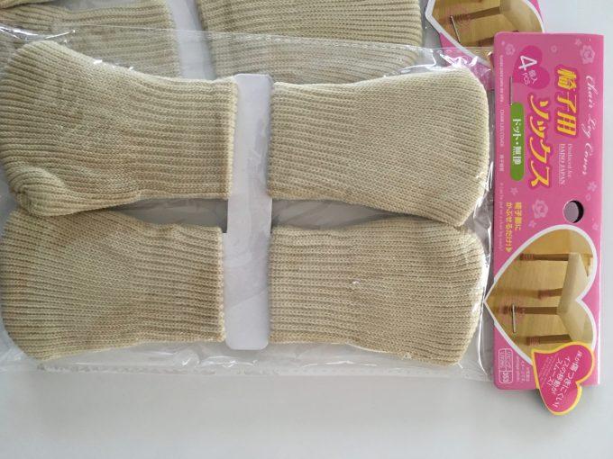 ダイソー製100円の椅子の脚カバー