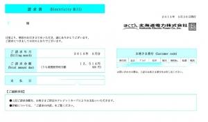 2015年5月分の電気料金