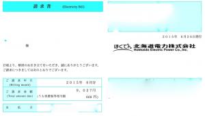 2015年6月分電気代請求書