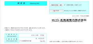 2015年7月電気代請求書