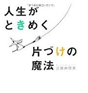 こんまりの本