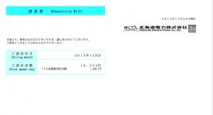 2015年12月分の電気代請求書