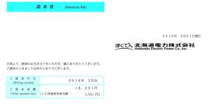 2016年2月分電気料金請求書