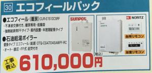 石油暖房と給湯器エコフィール入れ替え費用