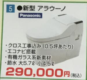 トイレの交換費用