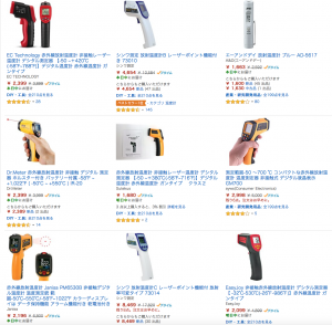 放射温度計のAmazon検索結果