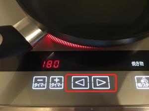 温度設定変更ボタン