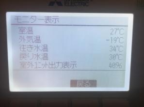 ー20℃の時の暖房の消費電力