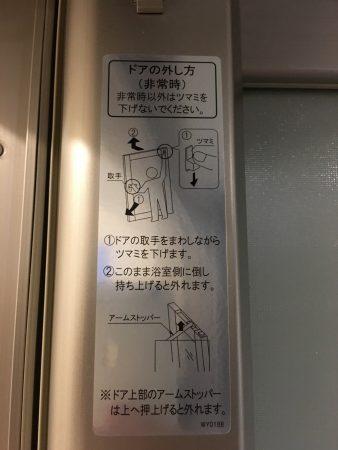 浴室の扉の外し方