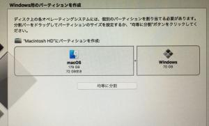 Windows用パーティションの作成