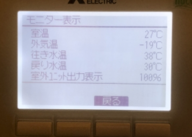 低い外気温