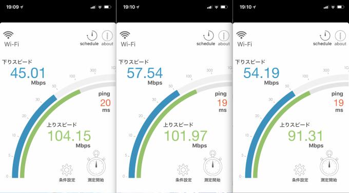 1階リビングWi-Fi速度