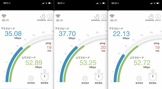 1階客間Wi-Fi速度