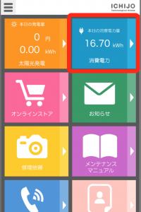 一条工務店のアプリで消費電力をチェック
