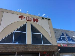 中山峠の道の駅