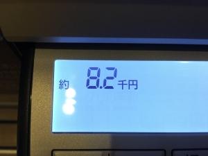 IH1年8ヶ月分の累計電気代