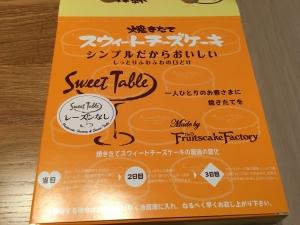 フルーツケーキファクトリーのチーズケーキ