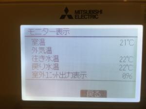 長期停止中の床暖房の水温