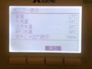 1月25日の朝の外気温
