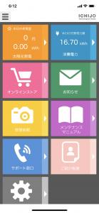 一条工務店アプリのメニュー