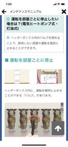 メンテナンスマニュアルアプリ